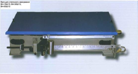 Механические весы ВН-15Ш13, ВН-30Ш13, ВН-50Ш13