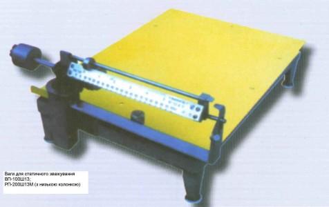 Механические весы РП-200Ш13М