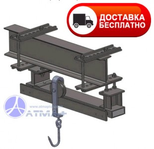 Весы на монорельсе на 300 кг / 600 кг (Украина)